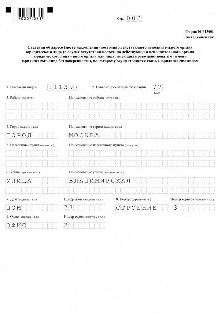 приказ о смене адреса обособленного подразделения образец - фото 8