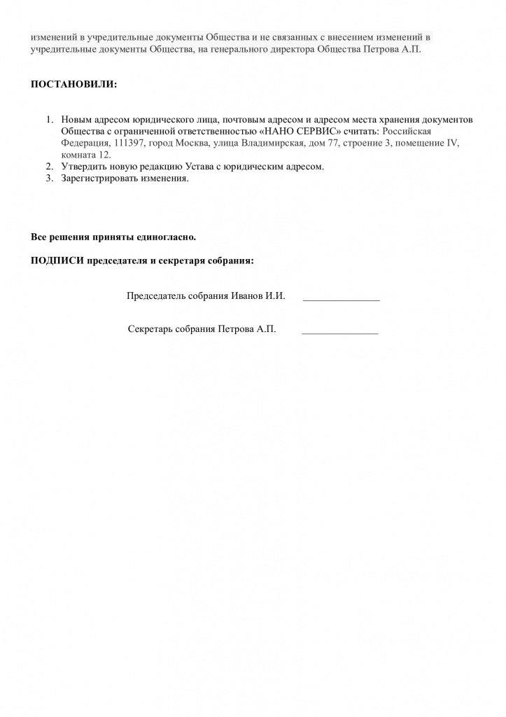 Решение Об Уведомлении Налогового Органа О Предстоящей Смене Адреса Образец - фото 6