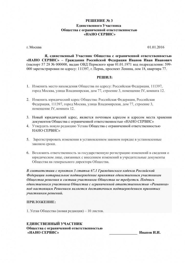 решение об утверждении устава в новой редакции образец 2015
