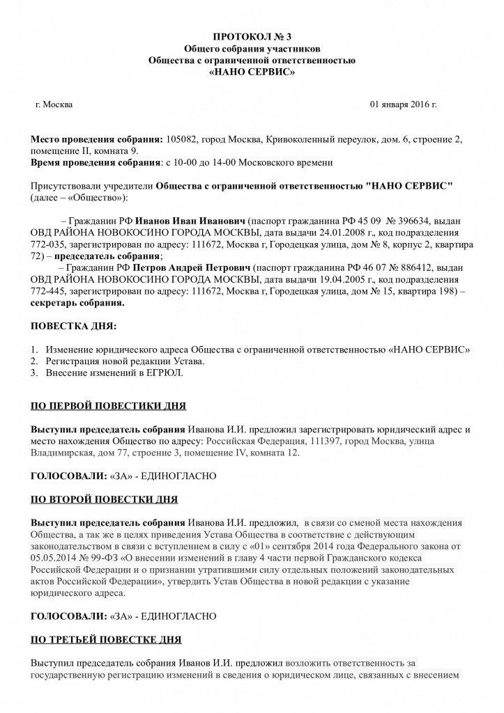 приказ о смене адреса обособленного подразделения образец - фото 2