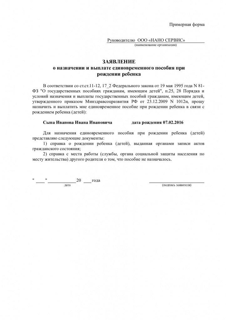 образец приказа о назначении единовременного пособия при рождении ребенка - фото 4
